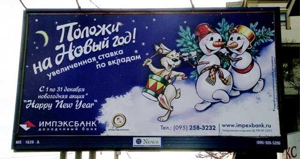 Слоганы нового года реклама